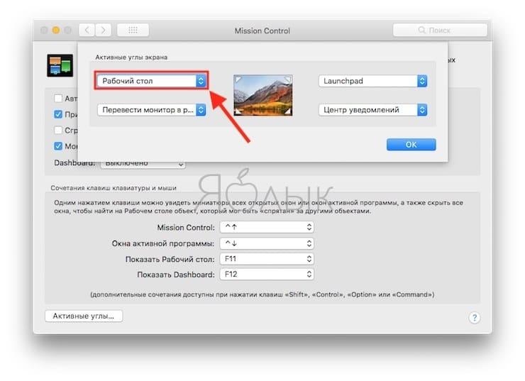 Как показать рабочий стол на Mac (macOS) при помощи функции Активные углы