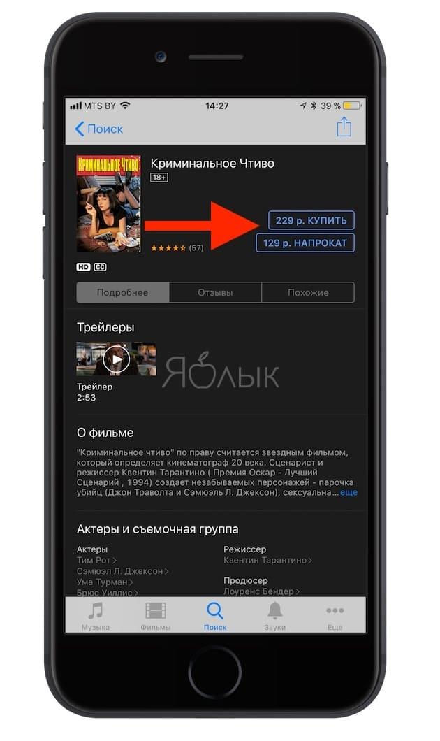 Фильмы в iTunes