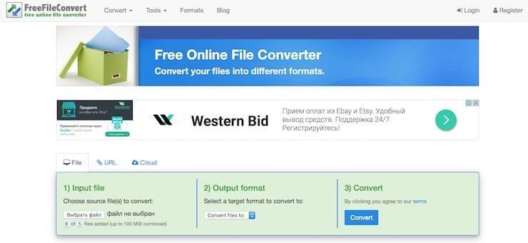 конвертер форматов файлов онлайн
