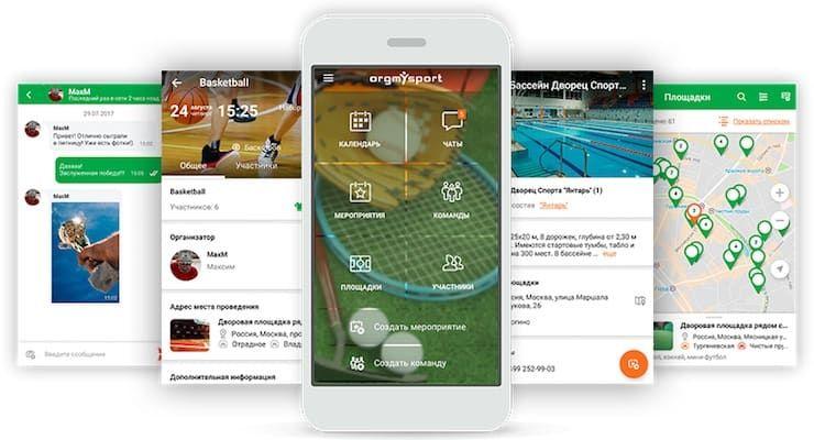 OrgMySport — приложение для iOS поиска и организации спортивных мероприятий