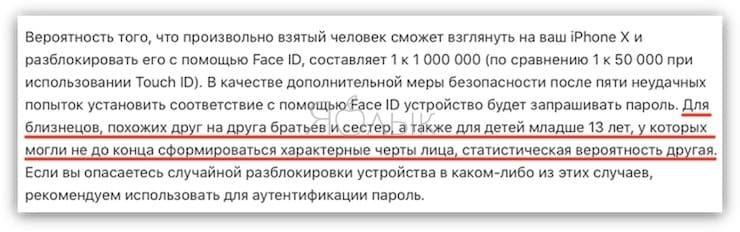 Описание Face ID