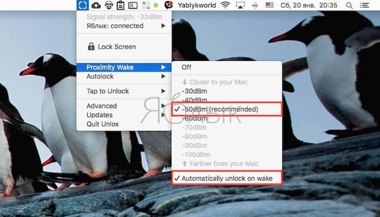 Как автоматически разблокировать экран Mac