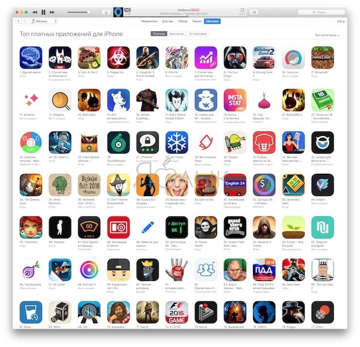 App Store вкладка Программы в iTunes на компьютере