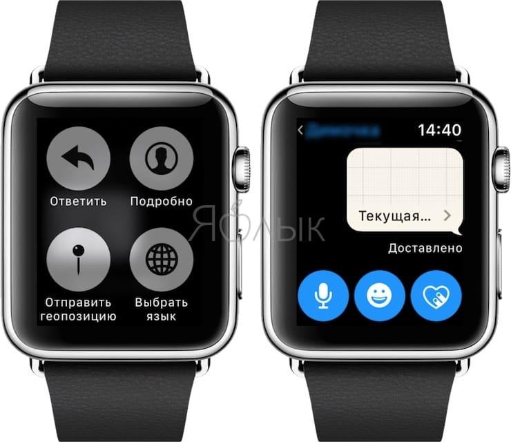 Поделиться своим местоположением с контактом на Apple Watch