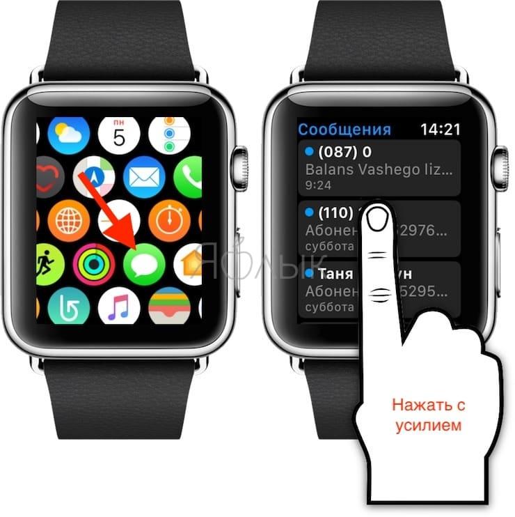 Создать новое сообщение на Apple Watch