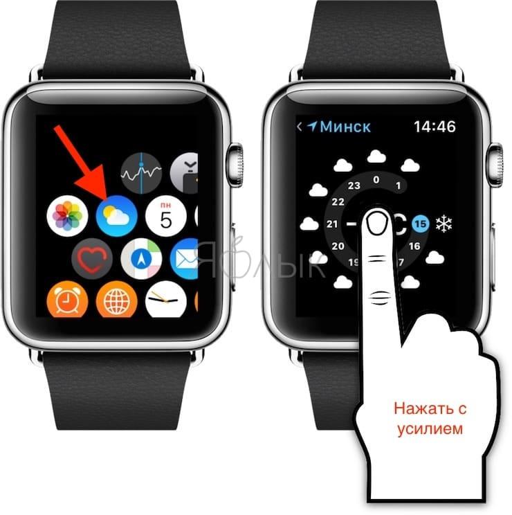 Посмотреть почасовой температурный прогноз и вероятность дождя на Apple Watch