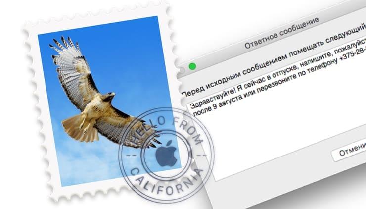 Как настроить автоответчик для писем в «Почте» на Mac