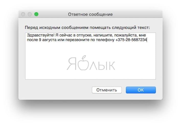 Как настроить автоматические ответы на электронные письма в приложении «Почта» на Mac