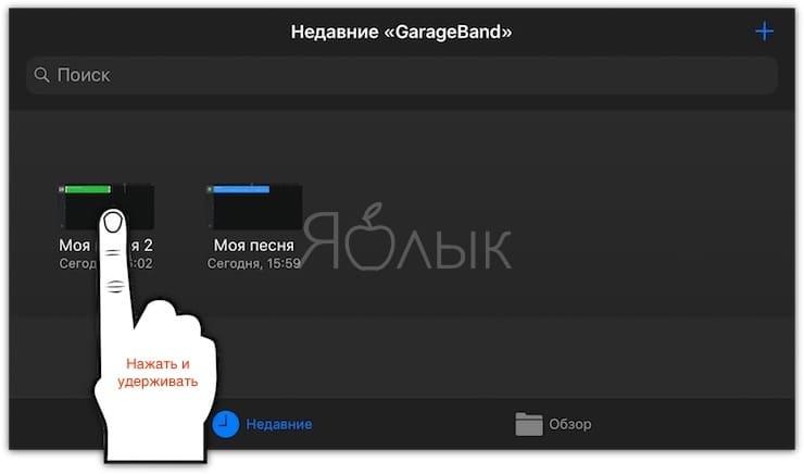 Как удалить рингтон с Айфона, загруженный через GarageBand