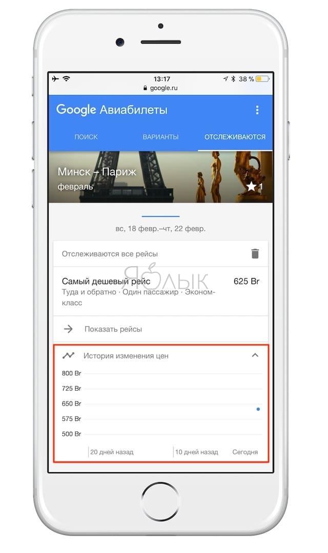 Сервис Google Авиабилеты