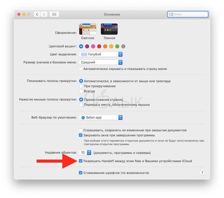 Настройки Handoff на macOS