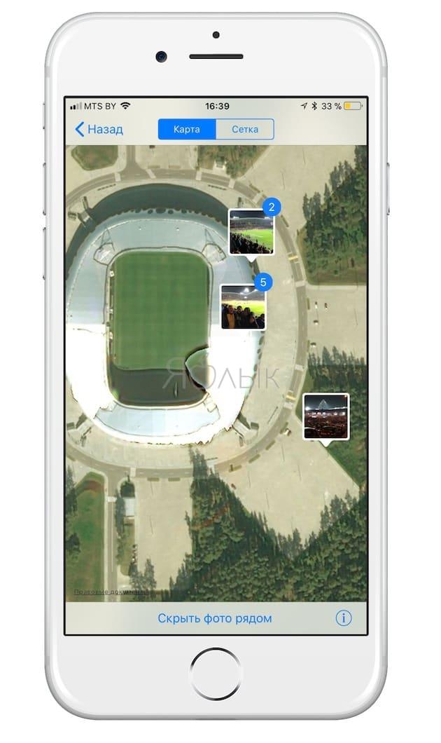 Как активировать 3D-карту с вашими фото на iPhone или iPad
