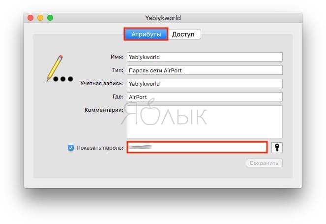 Как найти забытый пароль от Wi-Fi, сервиса, приложения и т.п. в Связке ключей