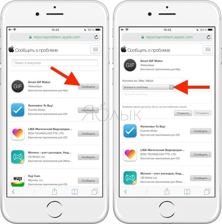 Как вернуть деньги за покупку (игры, программы, фильмы и т.д.) в App Store или iTunes Store