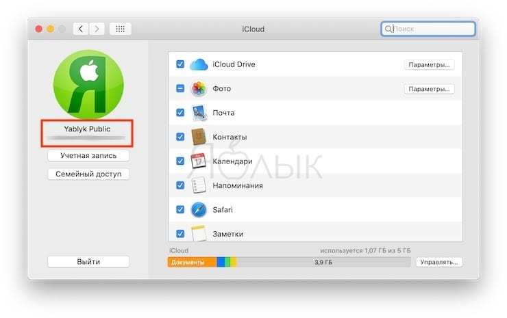 Настройки iCloud на Mac