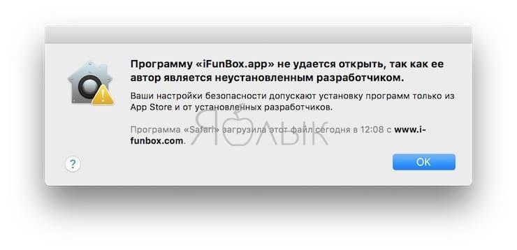 Как удалить рингтон с помощью программы iFunBox