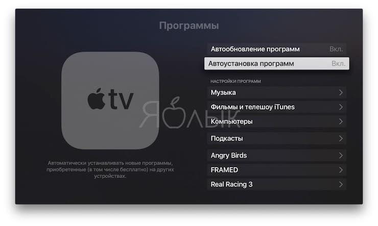 Как включить автоматическую загрузку приложений на Apple TV