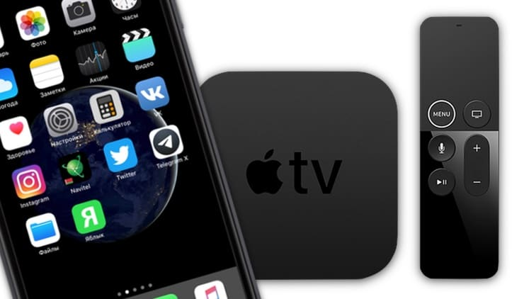 Apple TV и iPhone