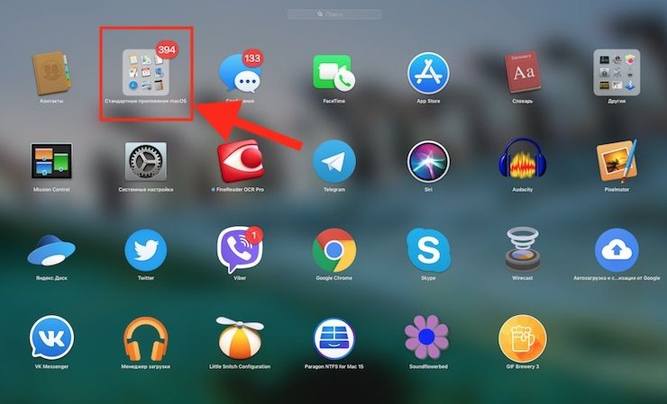 Как упорядочить приложения в Launchpad