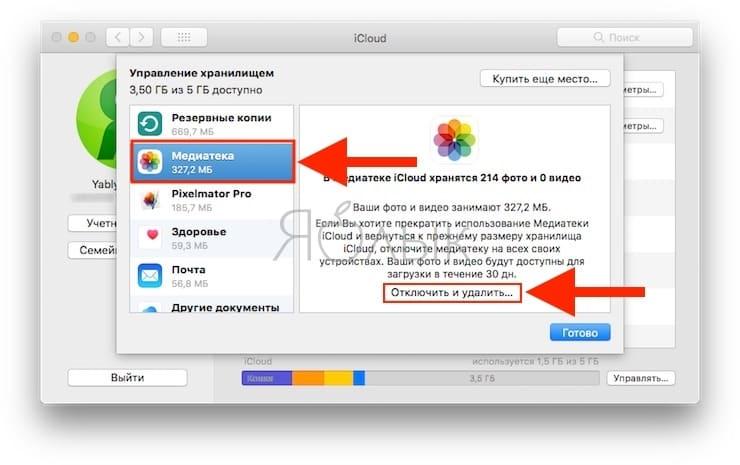 Как удалить все фото и видео из Медиатеки iCloud и всех с устройств?