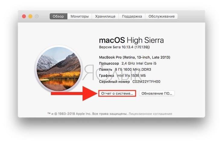 Как найти список 32-битных приложений на Mac