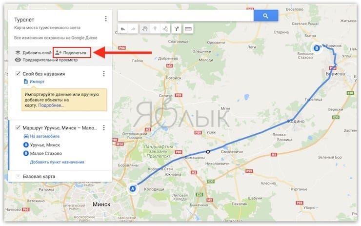 Как создавать свои карты и маршруты в Google Maps