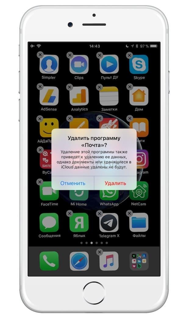 Удаление приложения в iOS