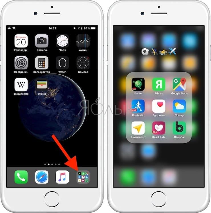 Папки в iOS
