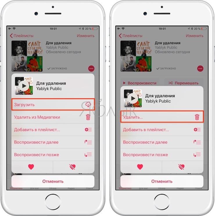 Удаление надоевших треков из Apple Music