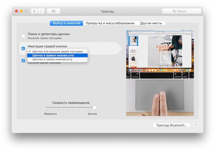 """Как использовать """"правую кнопку мыши"""" на MacBook на трекпаде"""