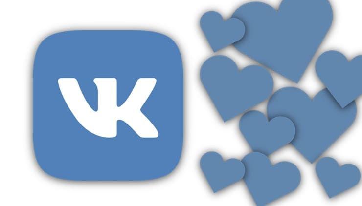 Как накрутить подписчиков, друзей и лайки ВК (Вконтакте) бесплатно