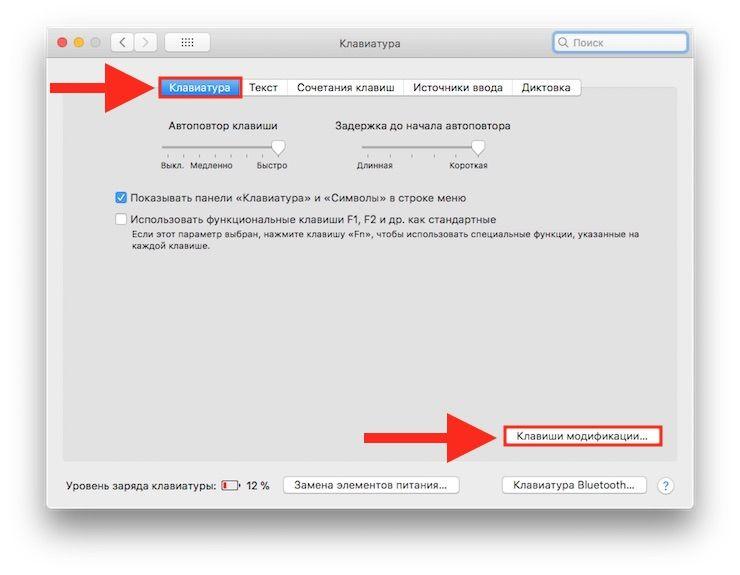 Как пользоваться Windows-клавиатурой на Mac