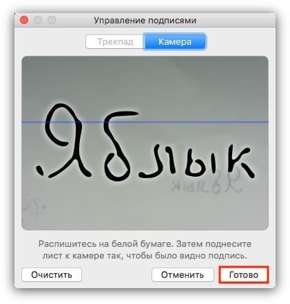 Как подписать (добавить подпись) электронный документ на Mac (macOS)