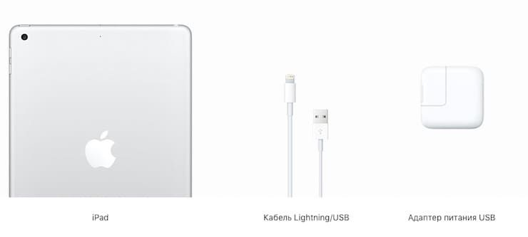 Комплект поставки iPad 2018 года
