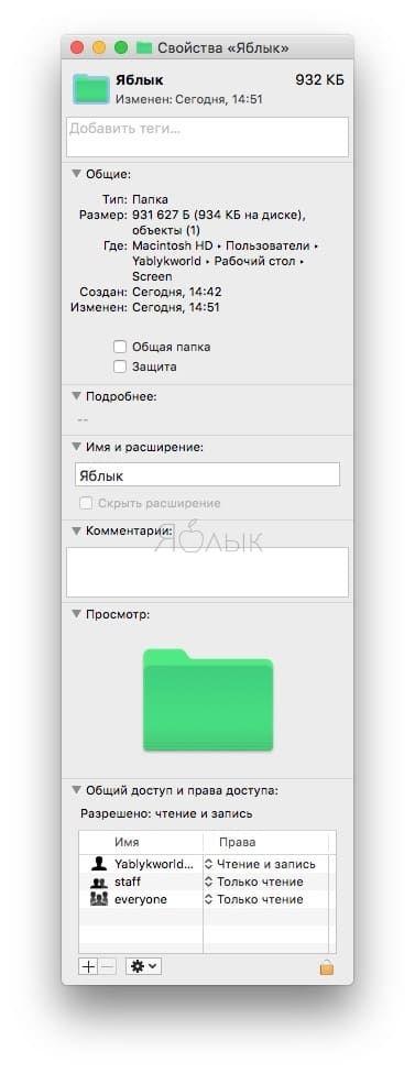 Как менять цвета папок в Mac