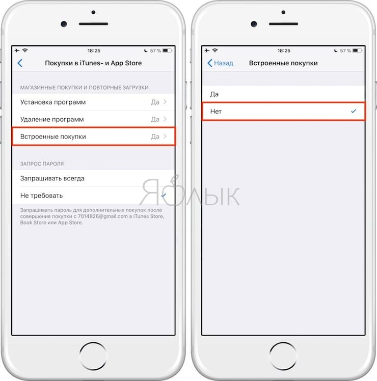 Как отключить встроенные покупки на iPhone и iPad