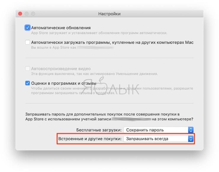 Как отключить встроенные покупки на Mac