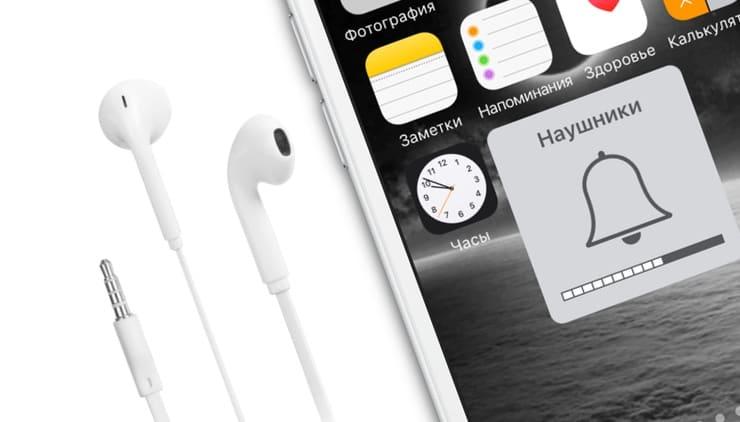 Как отключить режим наушники на Айфоне