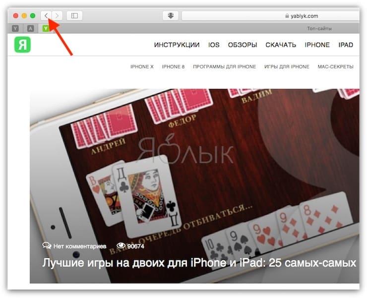 Как отобразить недавнюю историю вкладкив Safari на iPhone, iPad или Mac