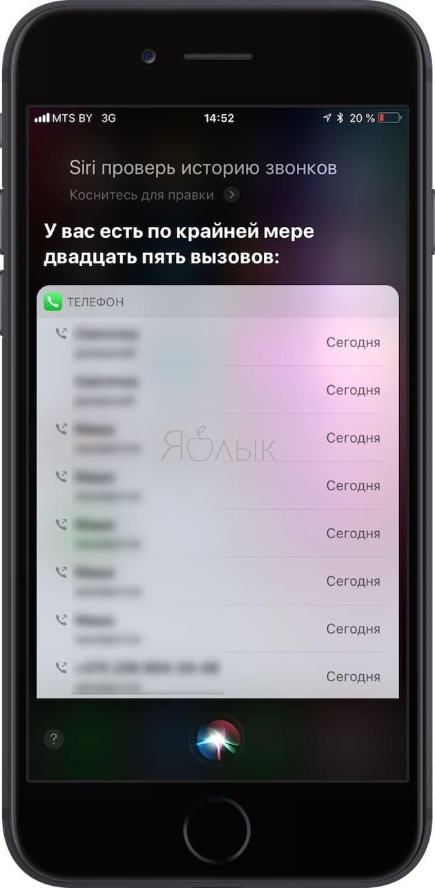 Как проверить историю звонков на iPhone с помощью Siri