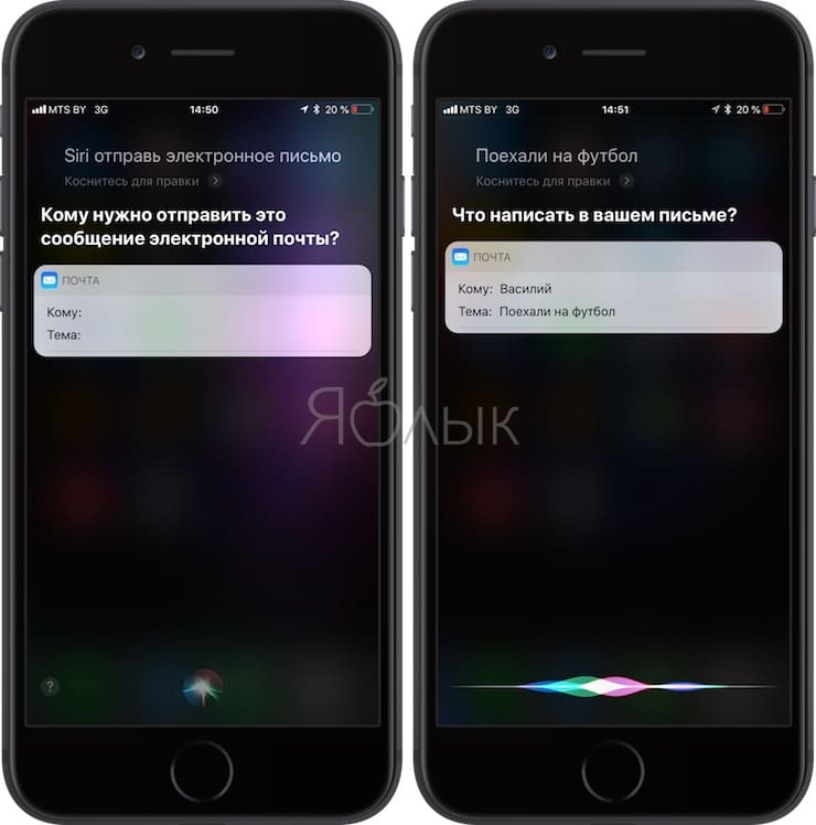 Как отправить электронные письма с помощью Siri