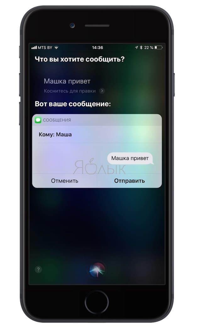 Как отправить текстовое сообщение с помощью Siri