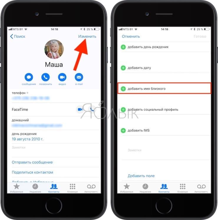 Как вручную добавлять информацию о взаимоотношениях в приложение «Контакты»