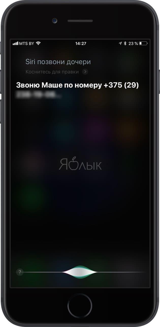 Как позвонить с помощью Siri