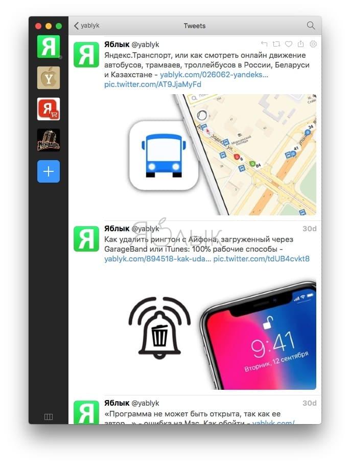 приложение Twitter для Mac
