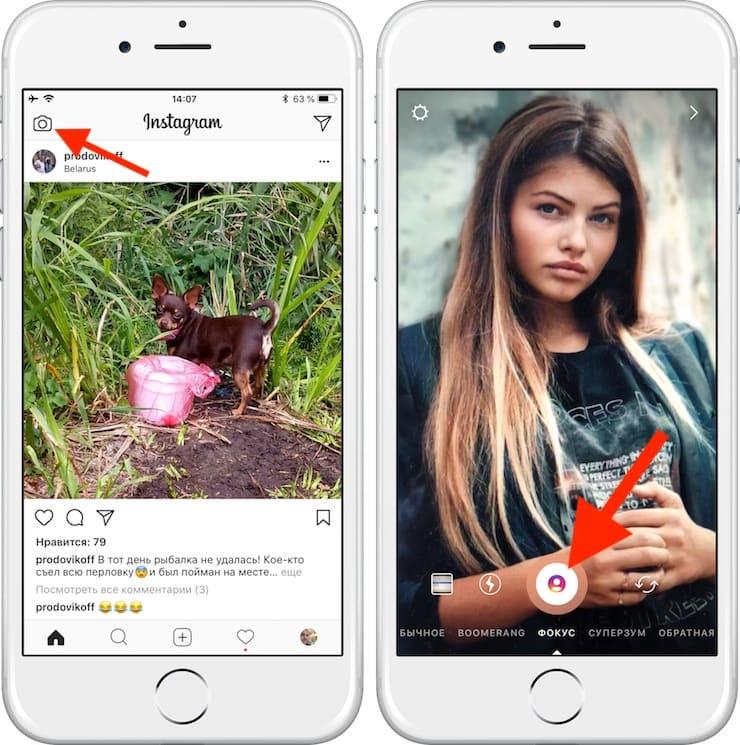 Портретное фото в Инстаграм: как включить Фокус (портретный режим с размытым фоном)