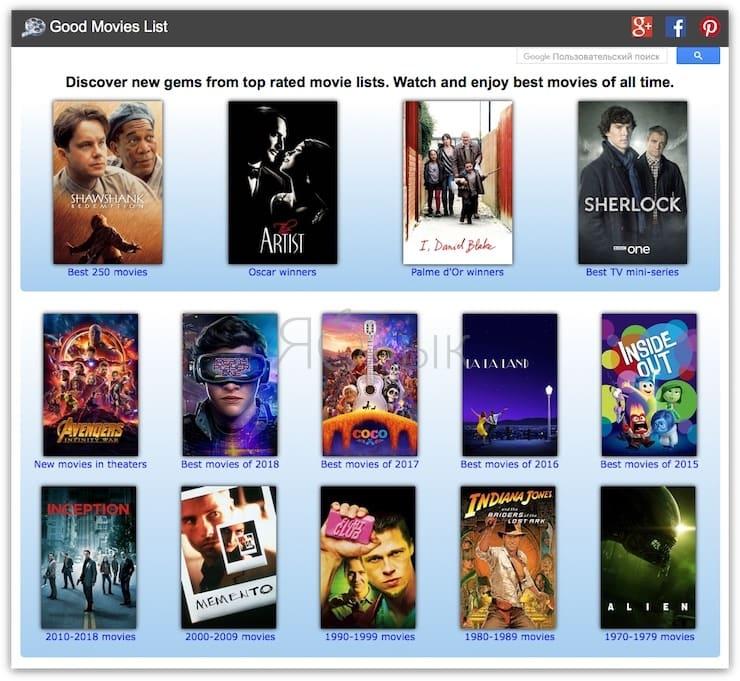 Good Movies List