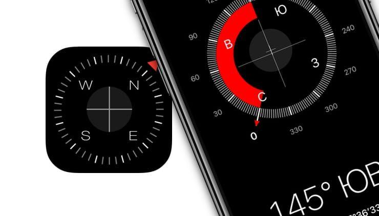 Ориентирование с iPhone: Как определять азимут в приложении Компас