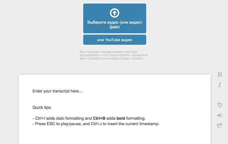 Речь в текст: бесплатное веб-приложение