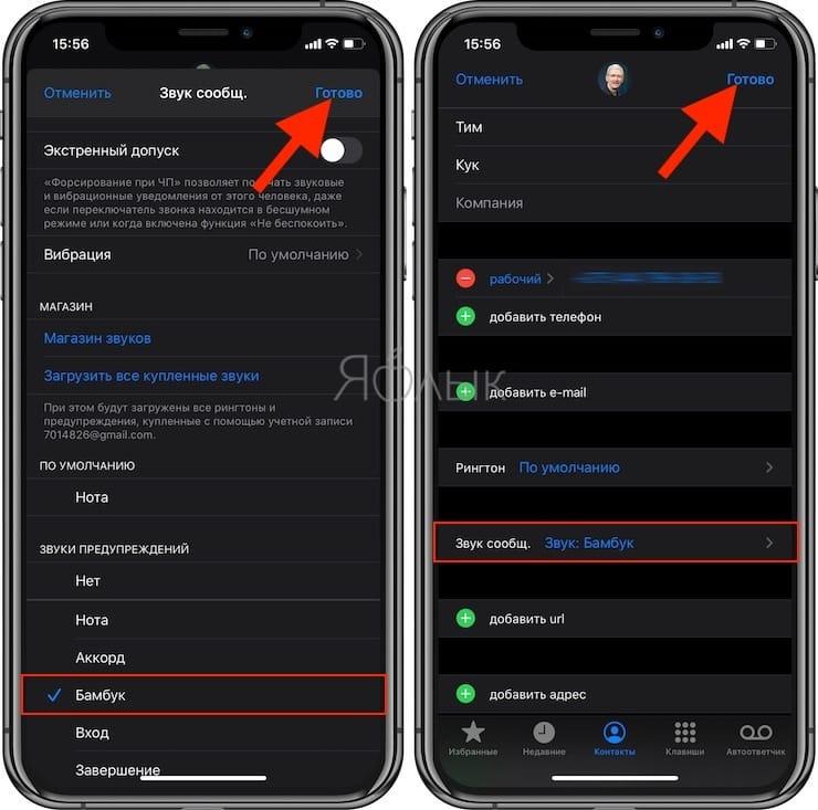Как изменить звук уведомлений сообщений СМС и iMessage в iPhone для выборочных контактов